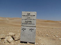 Area declared as a firing zone in the northern Jordan Valley. ©  Photo by OCHA.